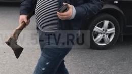 Дорожная разборка по-петербургски: топор, газовый баллончик икулаки
