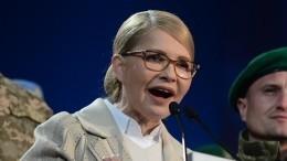 Юлия Тимошенко требует отставки министра Ревы из-за слов о«мерзоте» вДонбассе