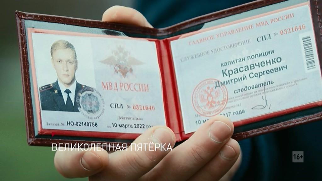 Капитан Красавченко