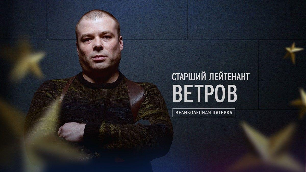 Антон Михайлович Ветров