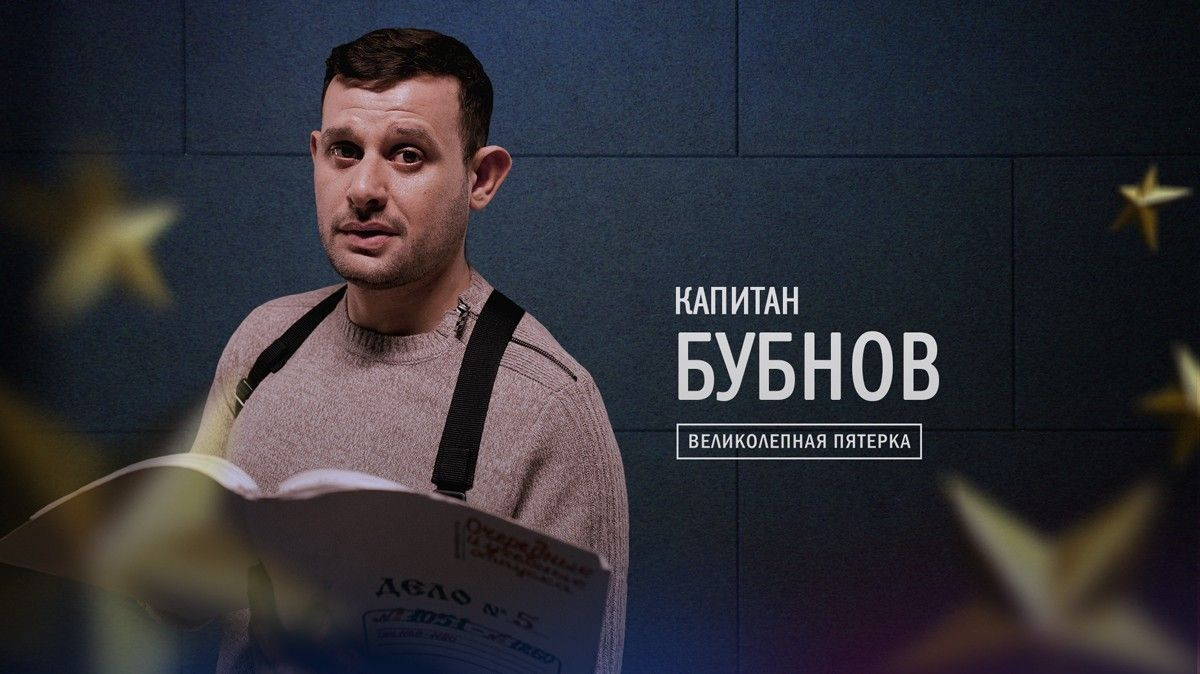 Тимур Владимирович Бубнов