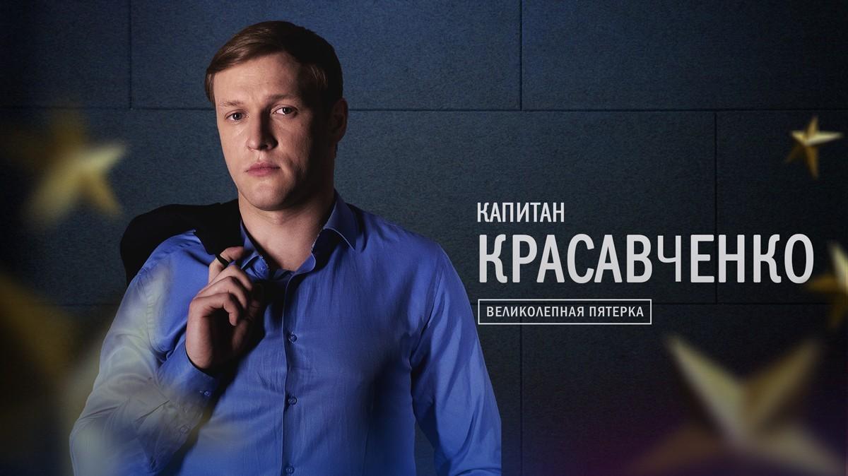 Дмитрий Сергеевич Красавченко