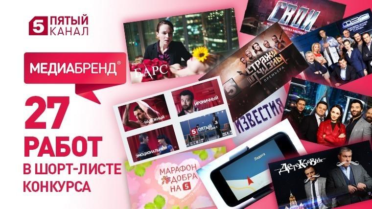 27 работ Пятого канала вышли вфинал ежегодного конкурса «МедиаБренд»