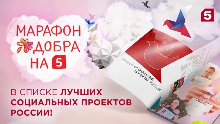 Проект Пятого канала «Марафон добра» вошел вкаталог «Лучшие социальные проекты России»