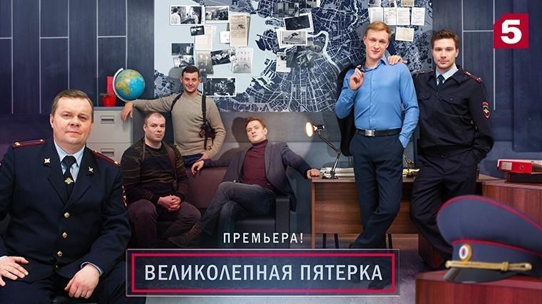 27мая премьера наПятом канале! Сериал «Великолепная Пятёрка»!