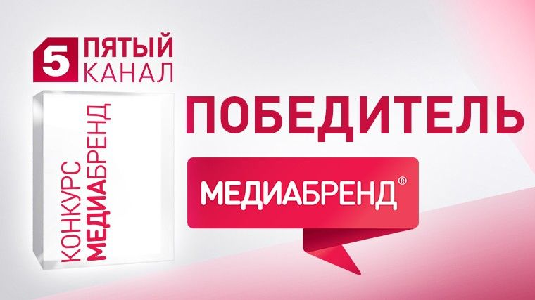 Пятый канал получил 16 наград конкурса «МедиаБренд»