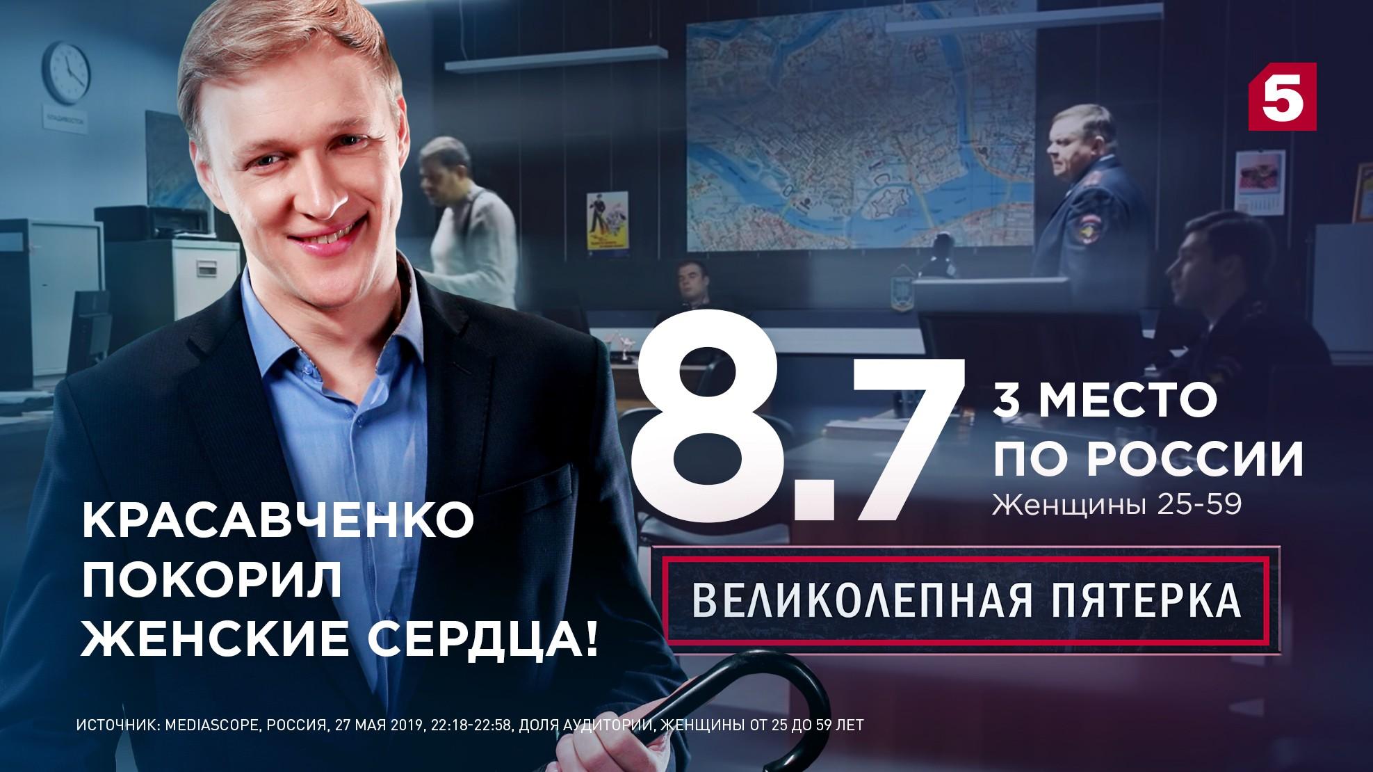 27мая состоялась успешная премьера сериала «Великолепная Пятёрка» наПятом канале!