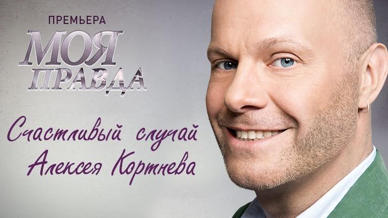 ПРЕМЬЕРА. «Моя правда. Счастливый случай Алексея Кортнева»