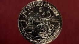 Награды Победы: Медаль «Заоборону Москвы»— видео