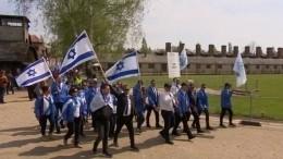 Сотни людей приняли участие в«Марше жизни» вОсвенциме