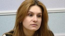 Посольство РФвСША направило ноту протеста из-за решения суда поделу Бутиной