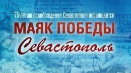 Видео: Минобороны РФпоказало документы обосвобождении Севастополя