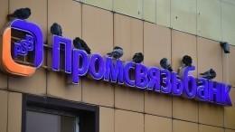 К2021 году «Промсвязьбанк» сможет кредитовать до70% предприятий ОПК