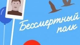 Вчесть 9мая Одноклассники запустят онлайн-акцию «Бессмертный полк»
