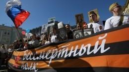 Прямая трансляция акции «Бессмертный полк» вМоскве, Санкт-Петербурге иКрыму