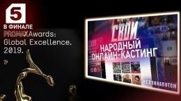 Проект Пятого канала вышел вфинал престижной мировой премии Promax