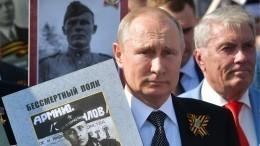 Путин принял участие вшествии «Бессмертного полка» наКрасной площади