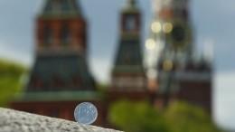 Центробанк с2018 года нечеканит монеты номиналом ниже одного рубля