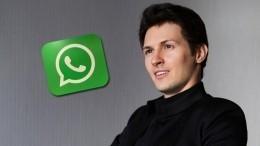 Дуров объяснил, почему пользователи WhatsApp никогда небудут защищены