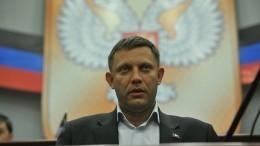 Установлены организаторы иисполнители убийства главы ДНР Захарченко