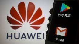 ВGoogle рассказали, кто изпользователей Huawei сможет пользоваться Android