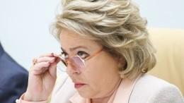 Матвиенко высказалась поукраинскому референдуму оботношениях сМосквой