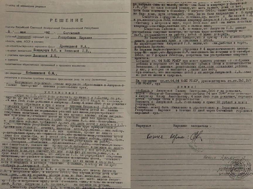 Решение суда олишении Галины Лизуновой родительских прав.