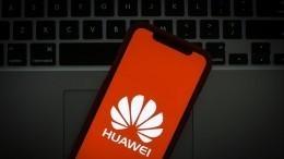 Смартфоны Huawei лишатся процессоров из-за международных ограничений