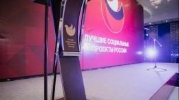 «Марафон добра наПятом»— лауреат форума «Лучшие социальные проекты России»