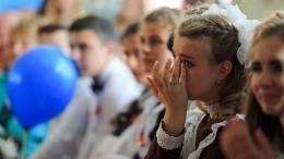 Для петербургских школьников прозвучал последний звонок— видео