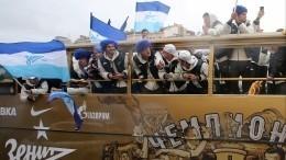 Чемпионское шествие «Зенита» завершилось наДворцовой площади вПетербурге