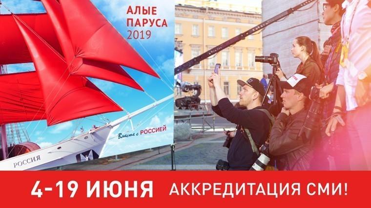 «Алые паруса-2019». Аккредитация СМИ