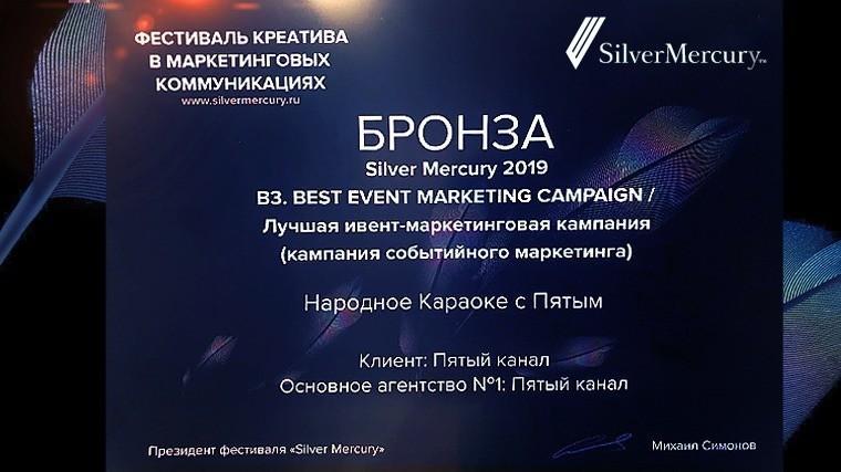 Пятый канал получил бронзовую статуэтку водном изкрупнейших фестивалей рекламы имаркетинговых коммуникаций «Silver Mercury»