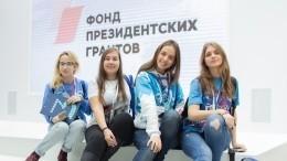 Более 1,6 тысячи НКО получат президентские гранты наобщую сумму 3,3млрд рублей