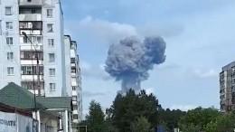 Момент взрыва назаводе вДзержинске