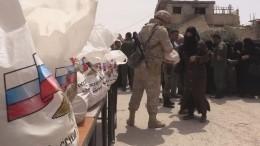 Российские военные доставили всирийскую деревню продукты илекарства