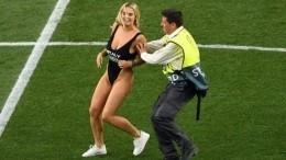 Полуголая блондинка, прервавшая финал Лиги чемпионов, оказалась подругой пранкера