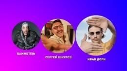 Музподборка месяца— Rammstein, Шнуров, Дорн