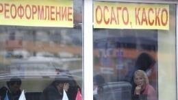 Антимонопольная служба проверит страховые компании, торгующие ОСАГО