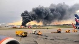 МАК подготовил промежуточный отчет окатастрофе SSJ-100 в«Шереметьево»