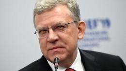 Алексей Кудрин рассказал, как будет расти экономика России