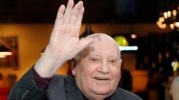 Михаил Горбачев подтвердил, что находится вбольнице