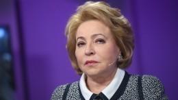 Матвиенко рассказала означимости ПМЭФ для России
