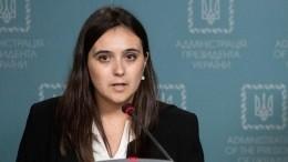 Пресс-секретарь Зеленского признала убийства мирных жителей Донбасса