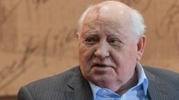 Михаил Горбачев несогласился ссюжетом сериала «Чернобыль»