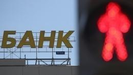 ТОП-5 рисков для экономики России— Всемирный банк