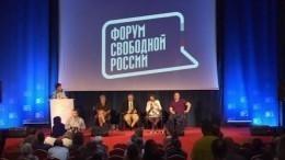 Форум «Свободная Россия»— российским журналистам вход запрещен