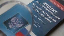 Представлена концепция нового Кодекса обадминистративных правонарушениях РФ