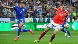 Сборная России обыграла Кипр сосчетом 1:0