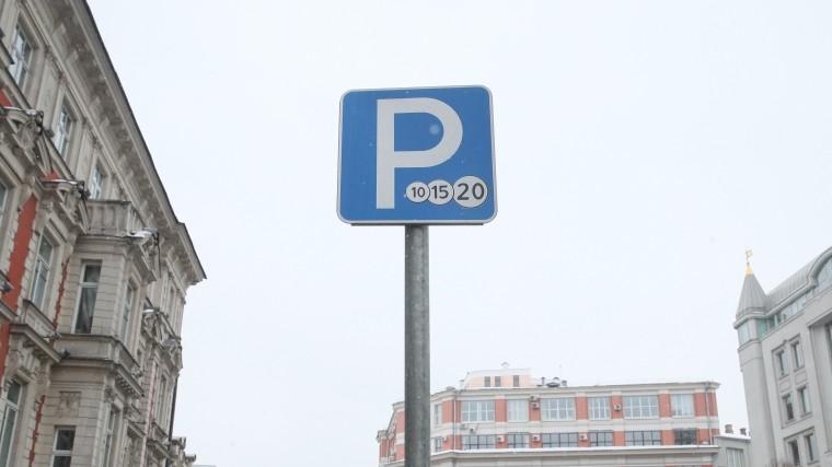ВДень России парковки вМоскве будут бесплатными